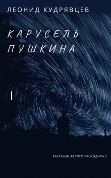 Карусель Пушкина