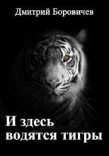 И здесь водятся тигры